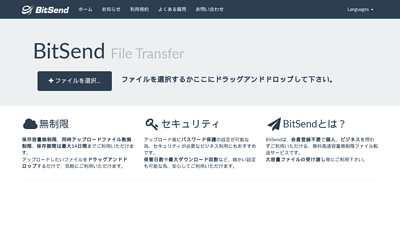 bitsend.jp