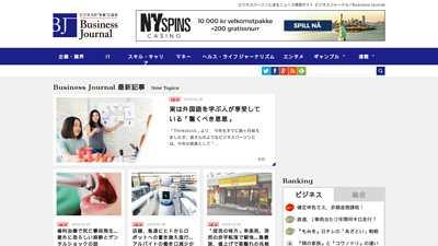 biz-journal.jp