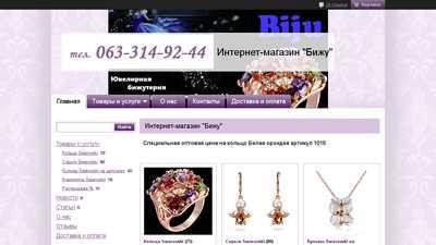 bizhu.com.ua