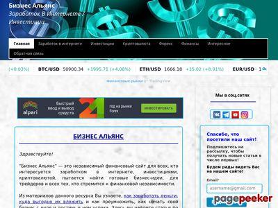 biznesaljans.ru