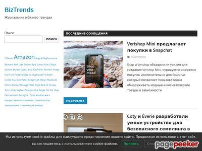 biztrends.ru