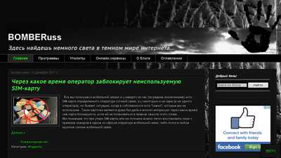 bomberuss.ru