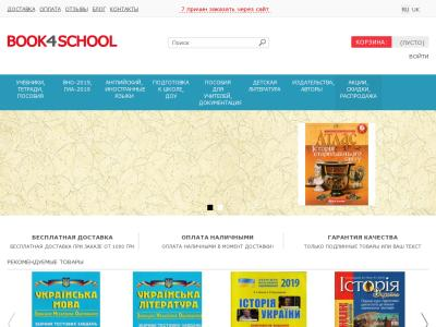 book4school.com.ua