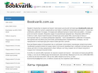 bookvarik.com.ua