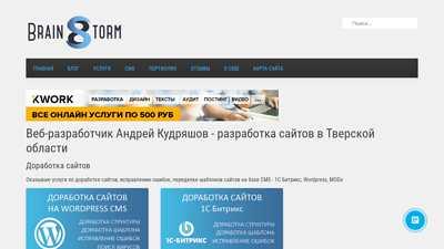 brain8torm.ru