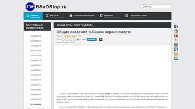 bsodstop.ru