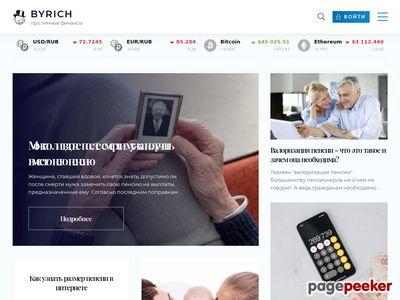 byrich.ru