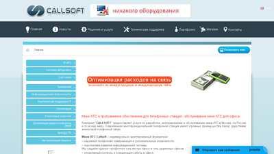 callsoft.ru