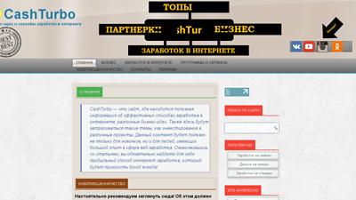 cashturbo.ru