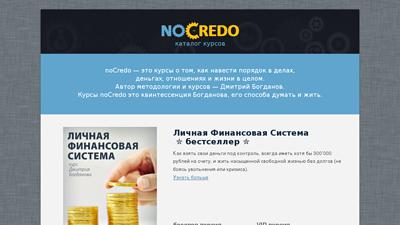 catalog.nocredo.ru