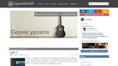 cg-evolution.ru