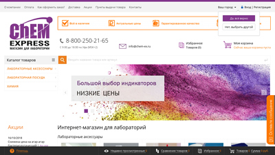 chem-ex.ru