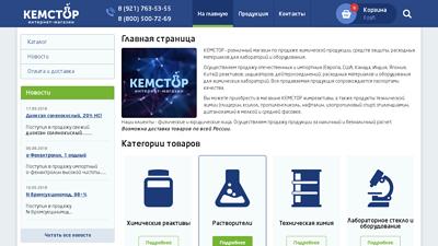 chemstore.spb.ru