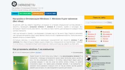 cherneenet.ru