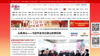 china.com.cn
