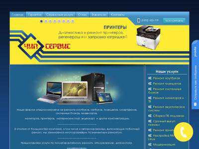 chip-service.com.ua
