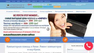 chipset.kiev.ua