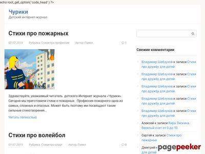 churiki.ru