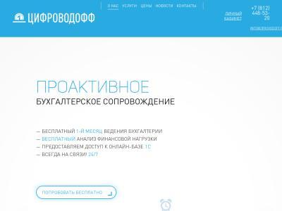 cifrovodoff.ru