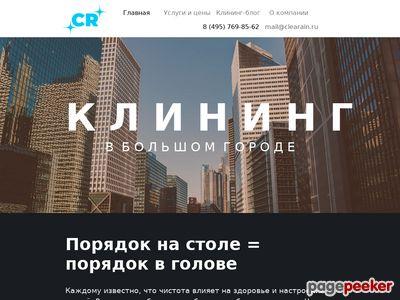 clearain.ru