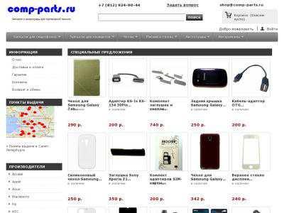 comp-parts.ru