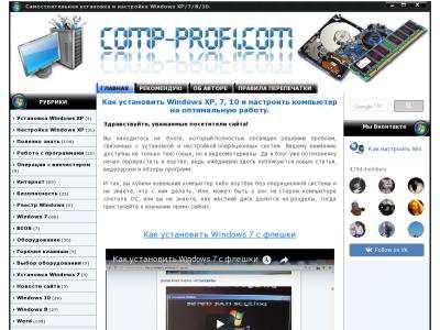 comp-profi.com