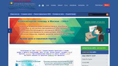comp-star.ru