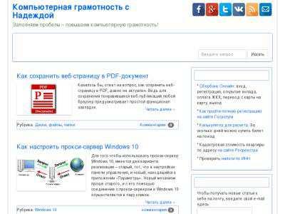 compgramotnost.ru