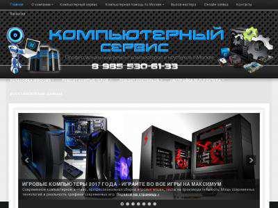 comphelpmoscow.ru