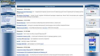 compowiki.info