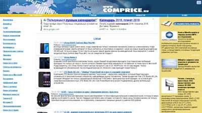 comprice.ru