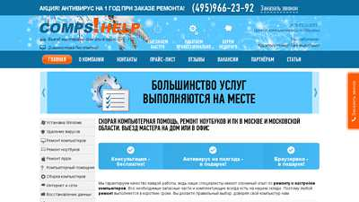 compshelp.ru