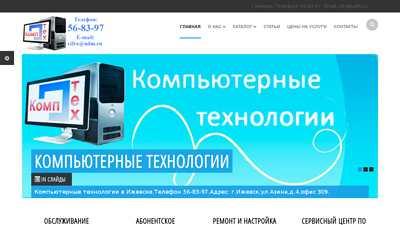 comptehn.ru
