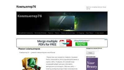 computer76.ru