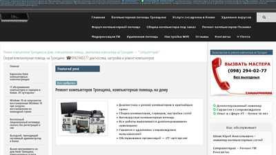 computerrepair.com.ua