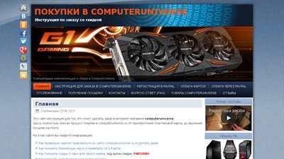 computerunivers.ru
