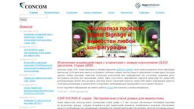 concom.ru
