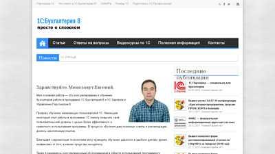 consultant1c.ru