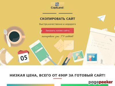 copiland.ru