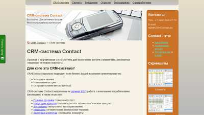 crmcontact.ru