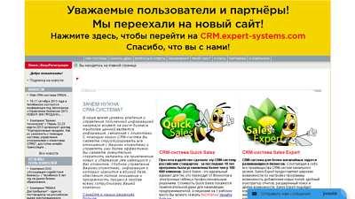 crmpartner.ru