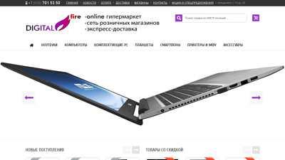 d-fire.ru