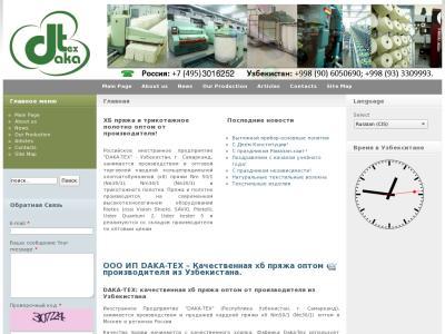 dakatex.ru