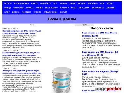 dampibaz.ru