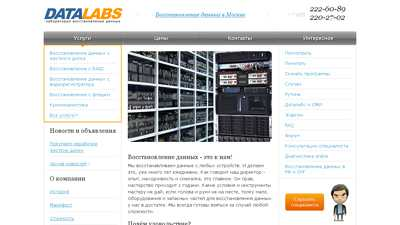 datalabs.ru