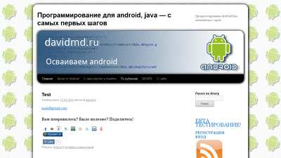 davidmd.ru
