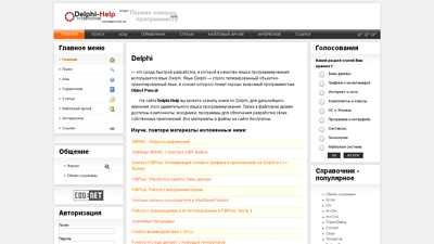 delphi-help.ru