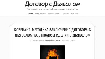 devilcovenant.ru
