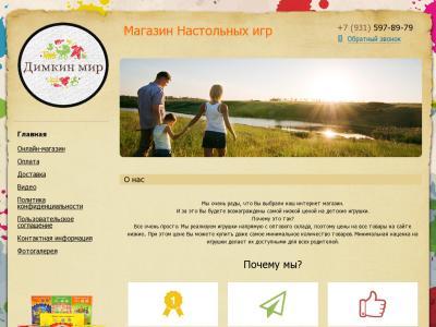 dimkinmir.ru