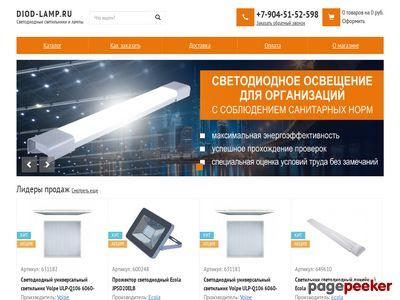 diod-lamp.ru
